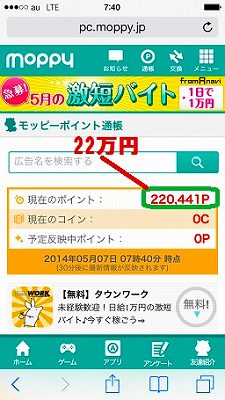22万円モッピー