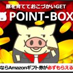 ポイントボックス(ポイントbox)の口コミ評価と安全性